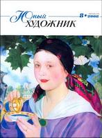 Юный художник (№8, 2008 г.)